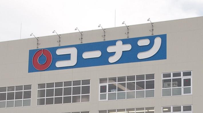 【コーナン商事】3~11月、DIYなどが好調で営業収益6.2%増画像