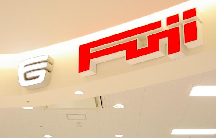 【フジ】広島県呉市の三和ストアーから3店舗を取得画像