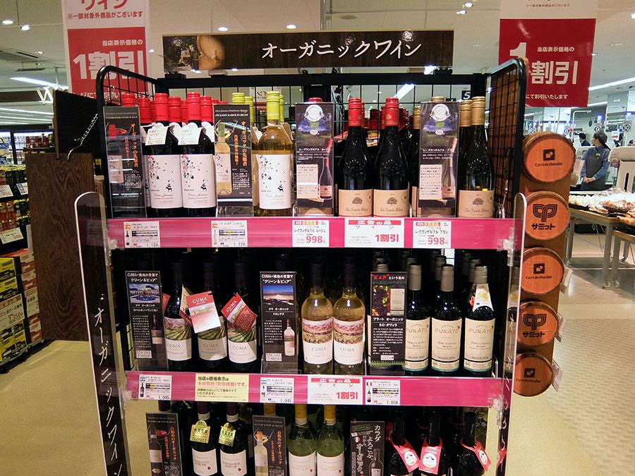 ▲ 品種別にワインを陳列するなど実験的MDを導入する朝霞台店。オーガニックワインを品揃えし、コーナー展開していることも特徴だ