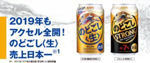 『のどごし〈生〉』販売好調!<br />『のどごし STRONG』リニューアル新発売!画像