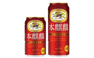 【キリンビール】「本麒麟(ほんきりん)」の味覚とパッケージデザインをリニューアル画像