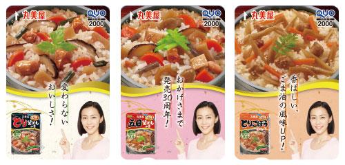 【丸美屋食品工業】「丸美屋 ごはんでにっこり♪釡めしキャンペーン」を4月30日まで実施画像