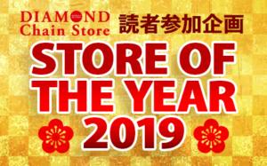 今年もやります!ダイヤモンド・チェーンストア第32回「STORE OF THE YEAR 2019」2月1日(金)から投票スタート!画像