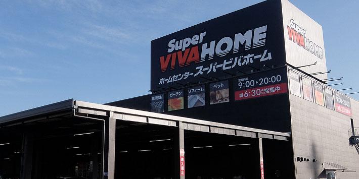 【LIXILビバ】「スーパービバホーム東久留米店」オープン画像