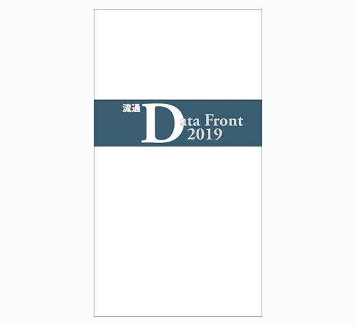 流通Data Front 2019 【冊子版】