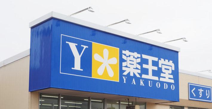 【薬王堂】持株会社体制へ移行 東北エリア300店舗体制に向けて成長を加速画像
