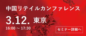 中国リテイルカンファレンス