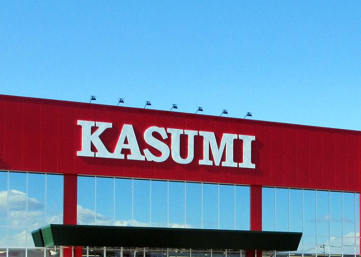 【カスミ】3月1日付け役員人事、石井社長が店舗サポート本部マネジャーを兼務画像