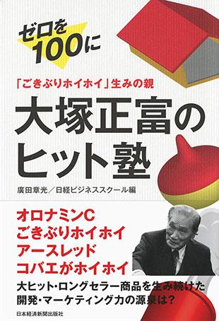 「ごきぶりホイホイ」生みの親 大塚正富のヒット塾