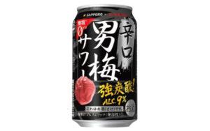 【サッポロビール】好評につき通年販売に「サッポロ 辛口男梅サワー」画像