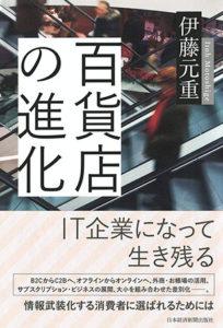 DCS2019年3月1日号書評