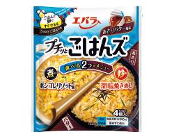 エバラ食品工業「プチッとごはんズ あさりバター風味」