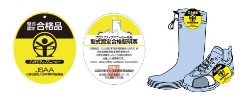 【公益社団法人日本保安用品協会】作業現場で使用されるスニーカー・ブーツが安全・安心に使える規格認証と検査体制に取り組む画像