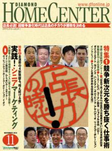 ダイヤモンド・ホームセンター NOVEMBER 2014画像