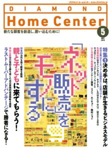ダイヤモンド・ホームセンター MAY 2015画像