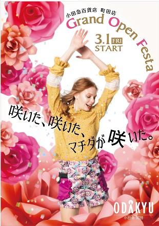 【ビックカメラ】小田急百貨店町田店に大型店出店、百貨店への出店は2店舗目画像