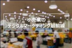 デジタルマーケティング最前線