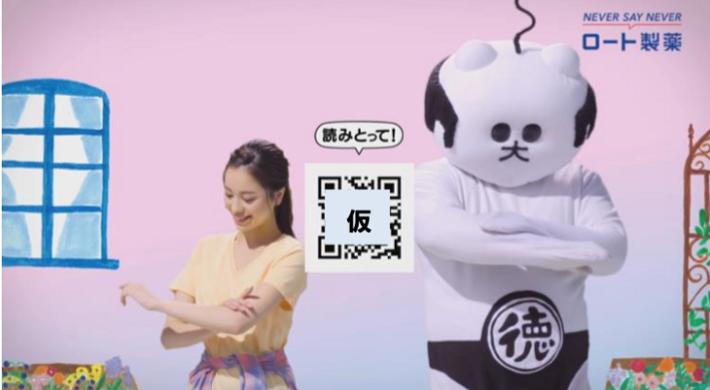 【中京テレビ】ロート製薬のCMにQRコードで割引クーポン、スギ薬局で利用可能画像