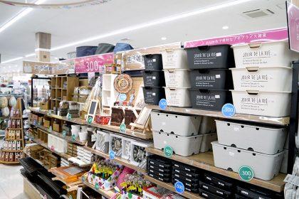 スーパーセンターオークワ多治見店