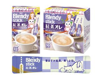 【味の素AGF】「ブレンディ®」スティック 紅茶オレ「のんびり行こうよ、ぐうたら紅茶キャンペーン」実施画像