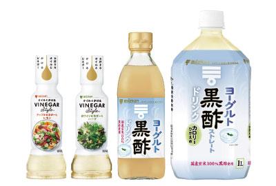 【Mizkan】好調な食酢市場に「VINEGAR Style™」「ヨーグルト黒酢」を新発売画像