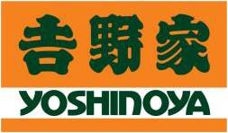 【吉野家】新メニュー10種類を発売、牛丼に「超特盛」と「小盛」を追加画像