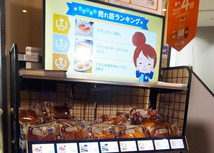 「ローソンゲ―トシティ大崎アトリウム店」では、専用棚を設けて実証実験を実施。プライベートブランド商品のパン、ナショナルブランドの菓子とカップラーメンで検証を行った