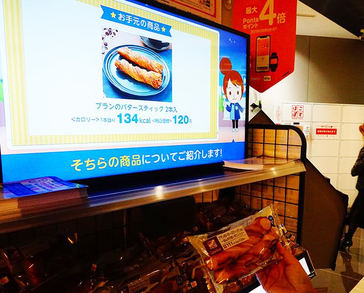 陳列棚の底には電子タグリーダーがあり、来店者が商品を手にとった商品を把握し、設置されたサイネージで関連広告を提示する