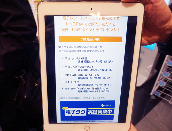 スマホアプリ「LINE」の実験用アカウントで、登録店舗で消費期限の近い商品があることを知らせる