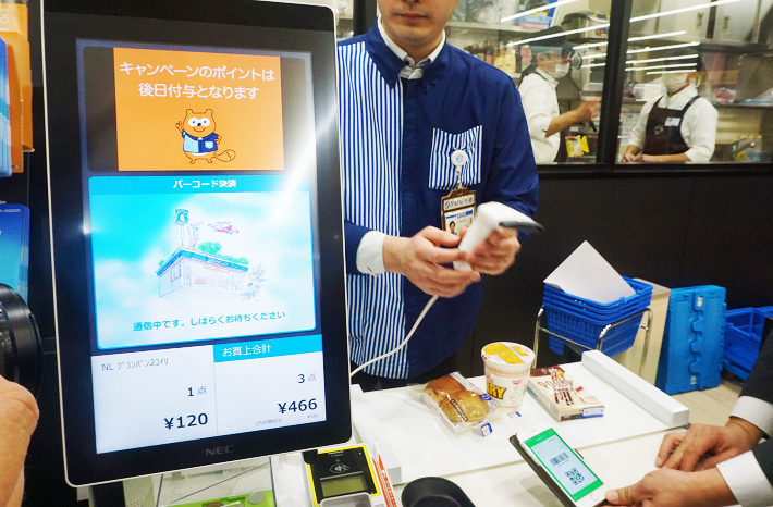 電子タグつきの商品の会計は専用レジで行う。リーダーのうえに商品を置くと、合計金額が掲示される
