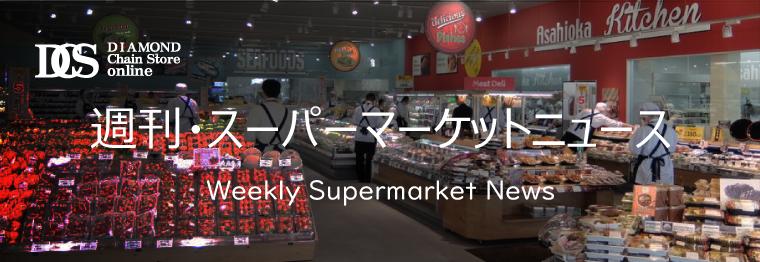 週刊スーパーマーケットニュース