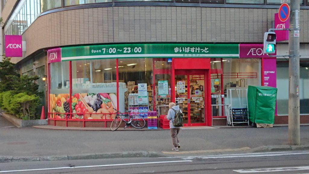 イオン北海道の「まいばずけっと」(札幌市内)