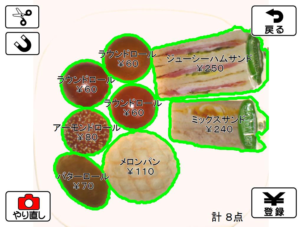AIレジがパンの種類を識別する際、自信のあるパンの画像は緑色で囲む。パン同士がくっついている場合は、左上のハサミマークを押せば別々に認識される