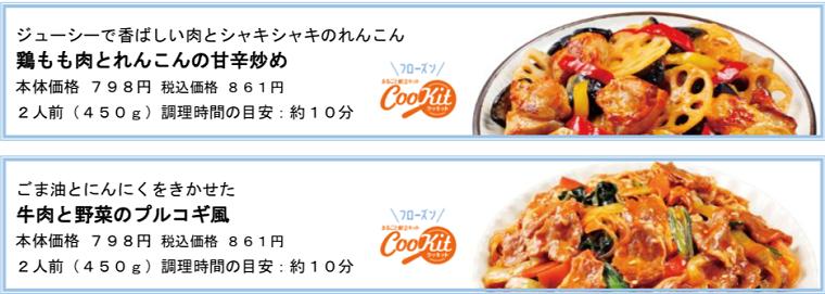 Cookit 鶏モモ肉とれんこんの甘辛炒め