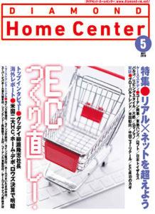 ダイヤモンド・ホームセンター2019年5月号「ECつくり直し!」画像