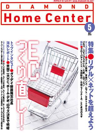 ダイヤモンド・ホームセンター5月号