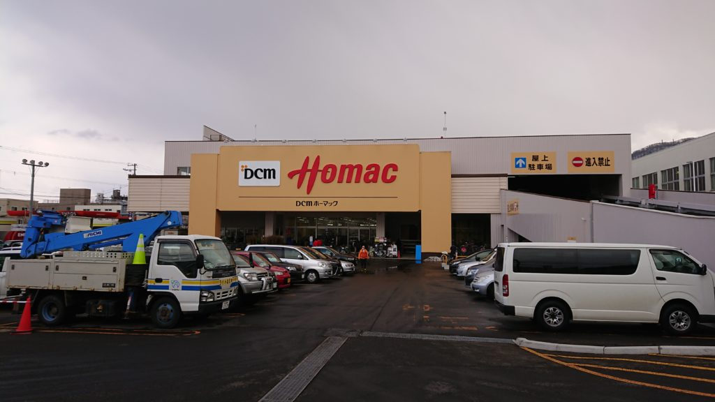 DCMホールディングスのDCMホーマック旭ヶ丘店(札幌市内)