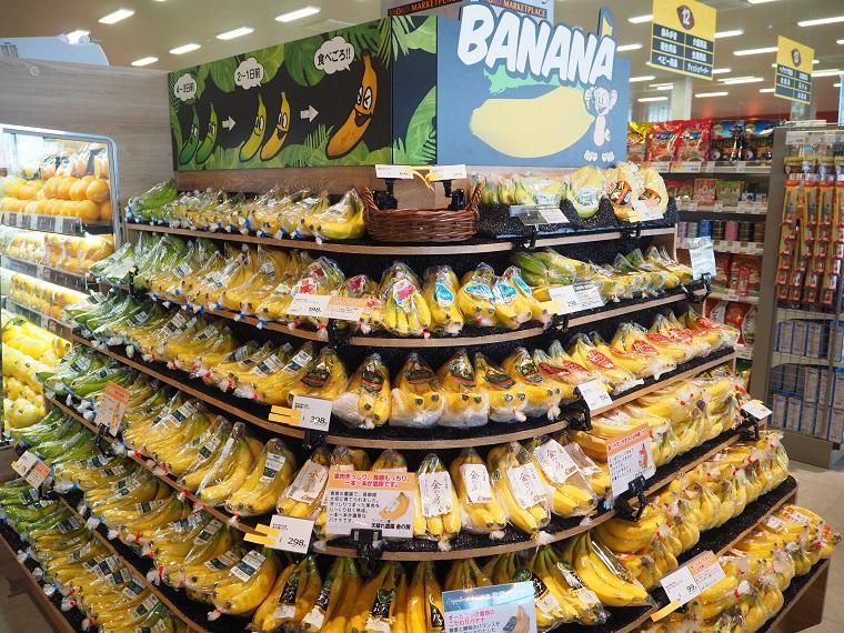 ヤオコー久喜菖蒲店 バナナ売場