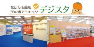2019 OHKI春夏用カテゴリー提案商談会