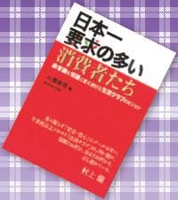 『日本一要求の多い消費者たち』小澤祥司(ダイヤモンド社/1500円〈本体価格〉)