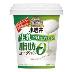 小岩井乳業「小岩井 生乳だけで作った脂肪0(ゼロ)ヨーグルト」