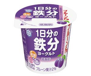 雪印メグミルク「プルーンFe 1日分の鉄分ヨーグルト」