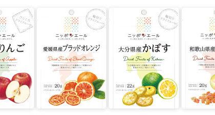JA全農ドライフルーツシリーズ「ニッポンエール」