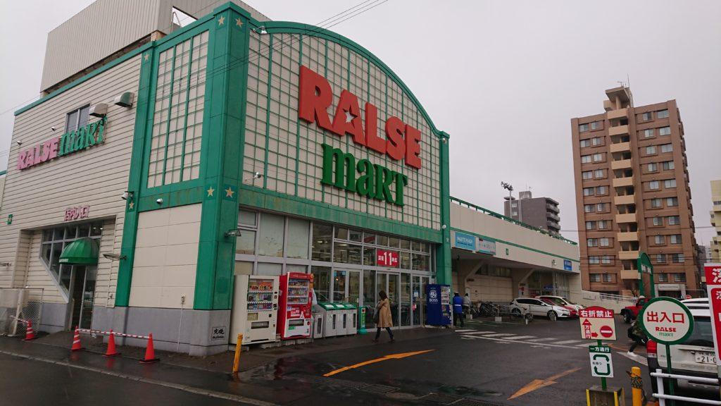 アークスのラルズマート啓明店(札幌市内)