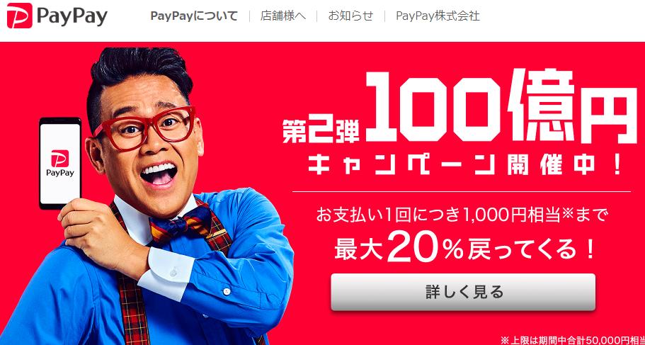 現在は少額決済での利用を促す、「100億円キャンペーン」の第2弾を展開している