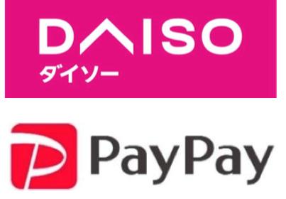 ダイソー×PayPay2(アイキャッチ)