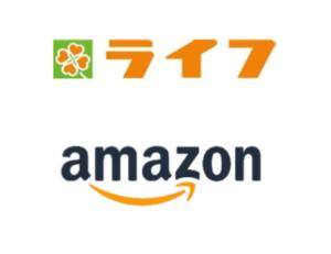 ライフ×アマゾン(アイキャッチ)