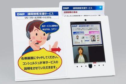 大日本印刷ビデオ通話