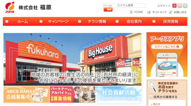 週刊スーパーマーケットニュース 福原、初の業態をいよいよオープン _小売・物流業界 ニュースサイト【ダイヤモンド
