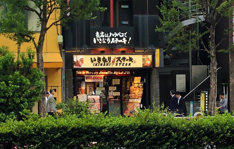 外食(いきなりステーキ)
